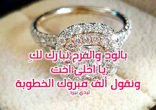 الف مبروك الخطوبة يا ميرو